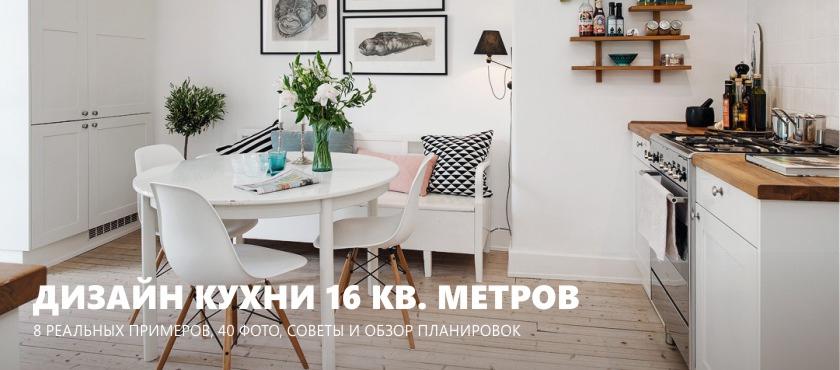 עיצוב מטבח 16 מ