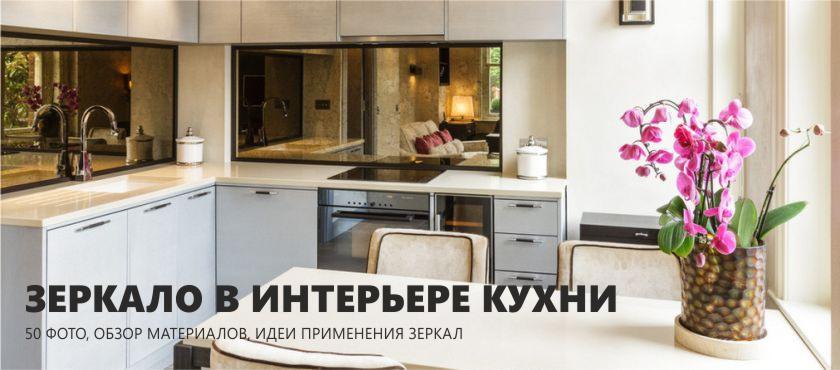 กระจกในการตกแต่งภายในของห้องครัว