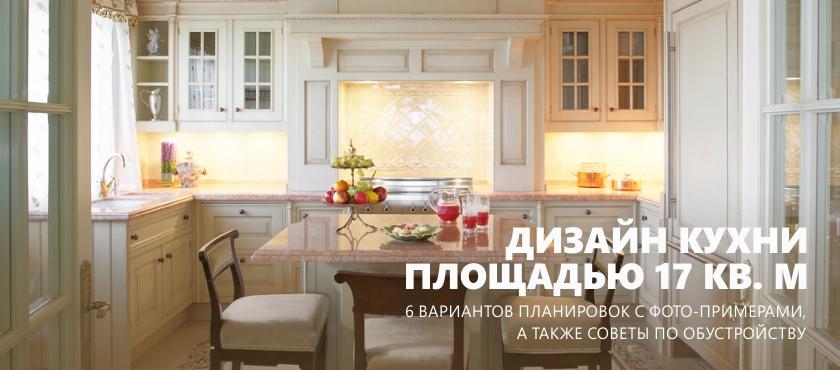 מטבח 17 מ