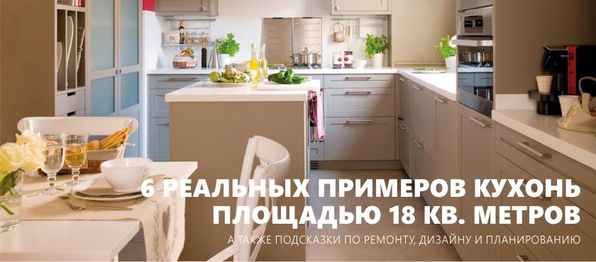 Kuhinjski dizajn 18 m2