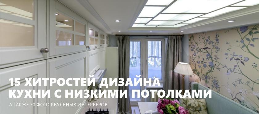 Alacsony mennyezetű konyha