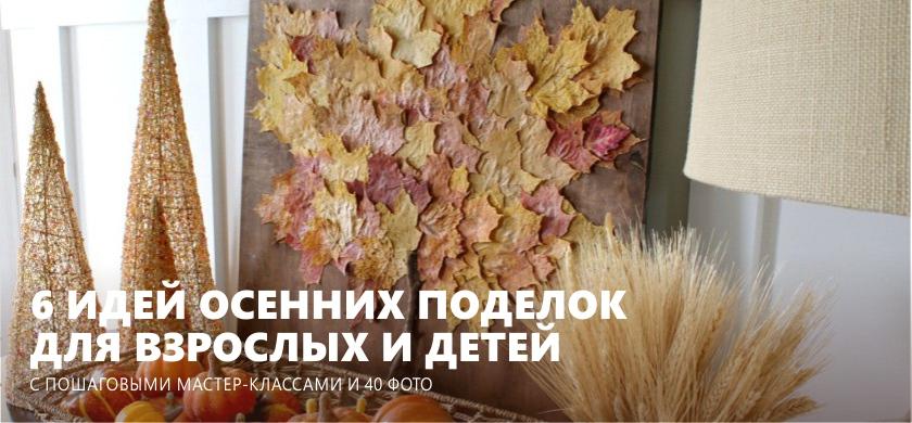 Jesenné remeslá