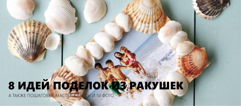 Kézművesek a tengeri kagylókból