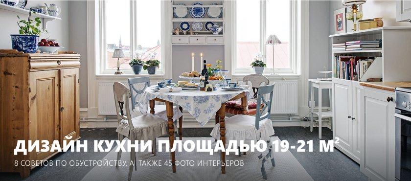 Kuchyně 20 m2
