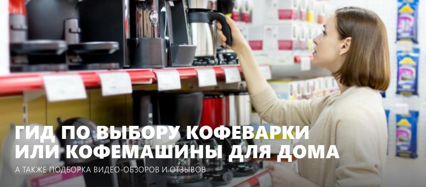 Jak si vybrat kávovar nebo kávovar