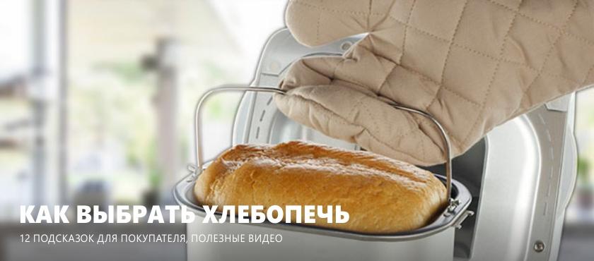 Jak si vybrat pekárna