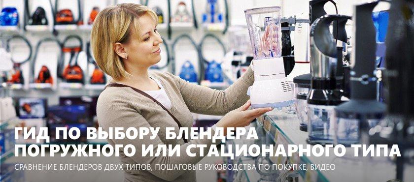 Jak si vybrat mixér do kuchyně