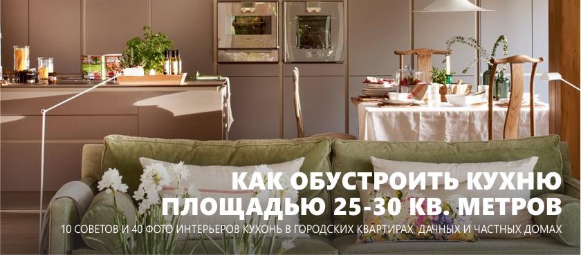 Kuchyně 25-30 m2