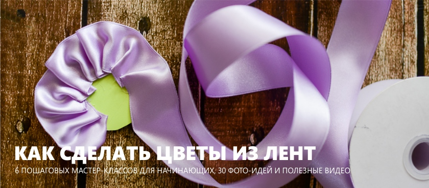 A szalagokból készült virágok maguk is csinálják