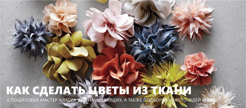 Fleurs en tissu faites-le vous-même