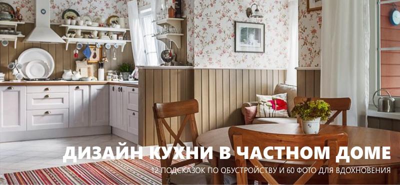 ห้องครัวในบ้านส่วนตัว