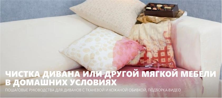 Paano linisin ang sofa