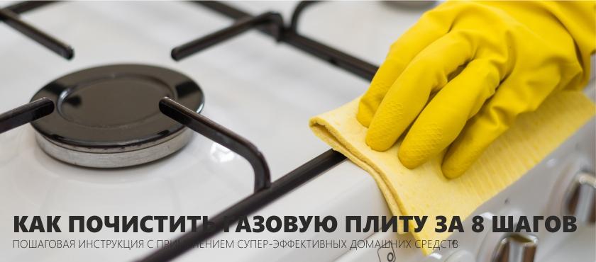 Paano linisin ang gas stove