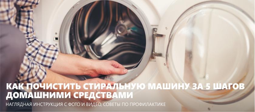 Paano linisin ang washing machine