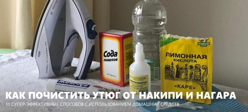 Hogyan tisztítsuk meg a vasat