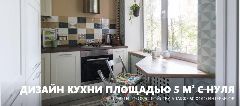 ห้องครัว 5 ตารางเมตร