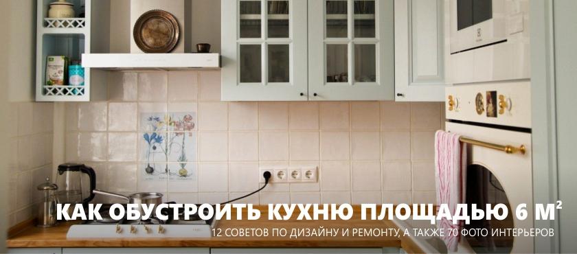 Kjøkken 6 kvm