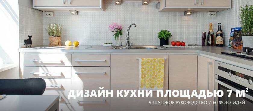 Kjøkken 7 kvadratmeter