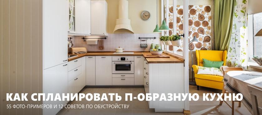 U-förmiges Küchendesign