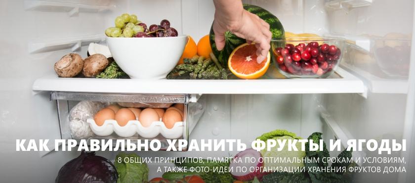 כיצד לאחסן פירות