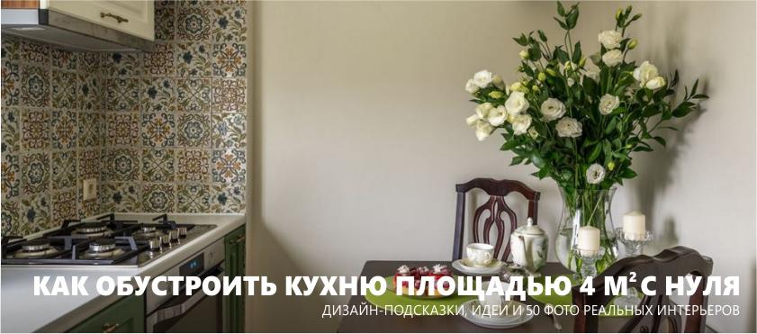 Kjøkken 4 kvm