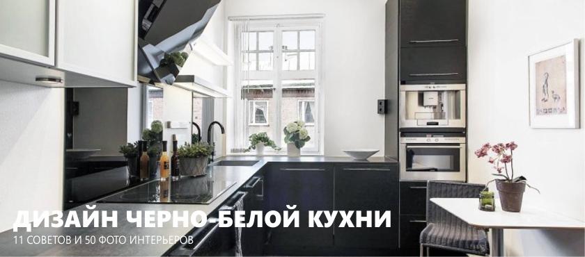 Schwarz-Weiß-Küche