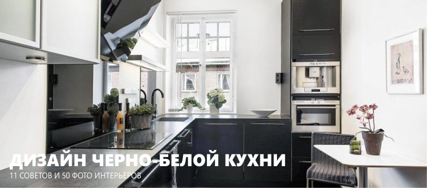 Fekete-fehér konyha