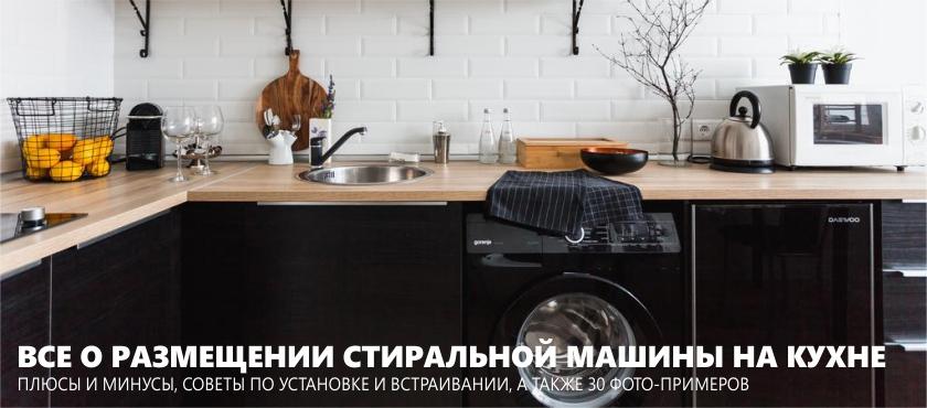 Comment placer une machine à laver dans la cuisine