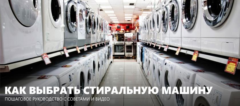 Jak si vybrat pračku