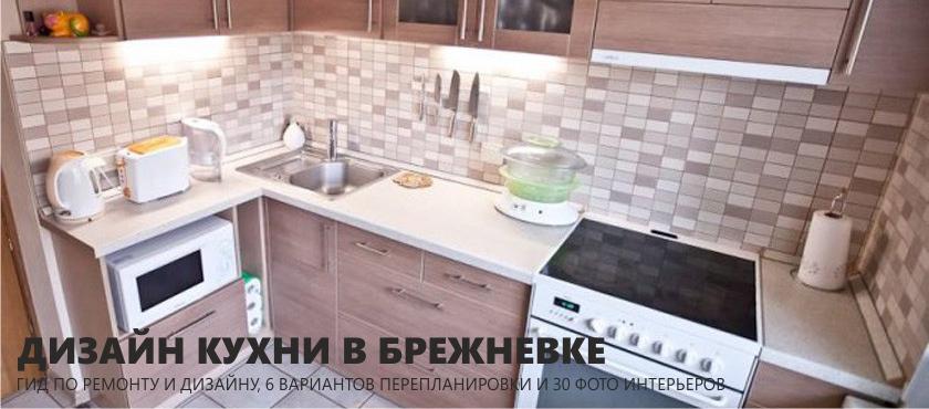 Kuchyně v brezhnevka