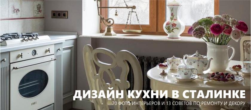 Kjøkken i Stalinka