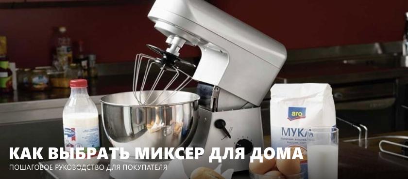 Jak si vybrat mixer