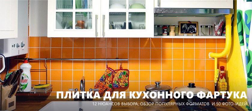 Tuiles dans le tablier de cuisine