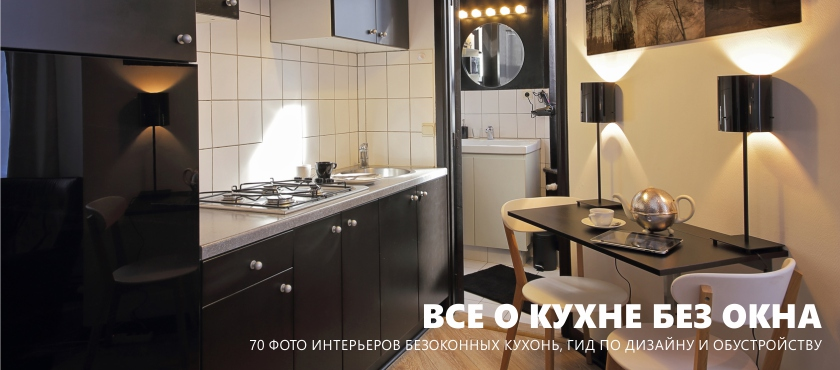 Kuchyně bez okna