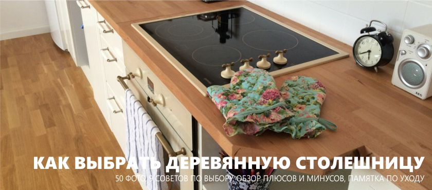 Kako odabrati drveni countertop