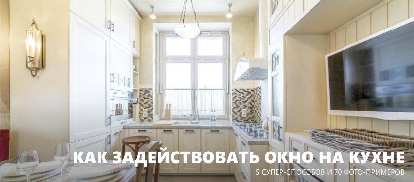 Køkken med vindue