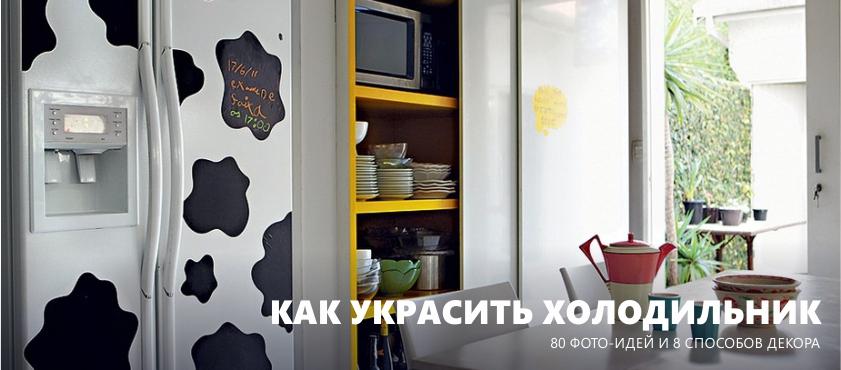Hűtőszekrény dekor