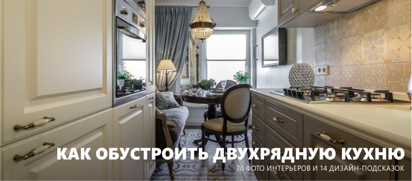 Dvojradová kuchyňa