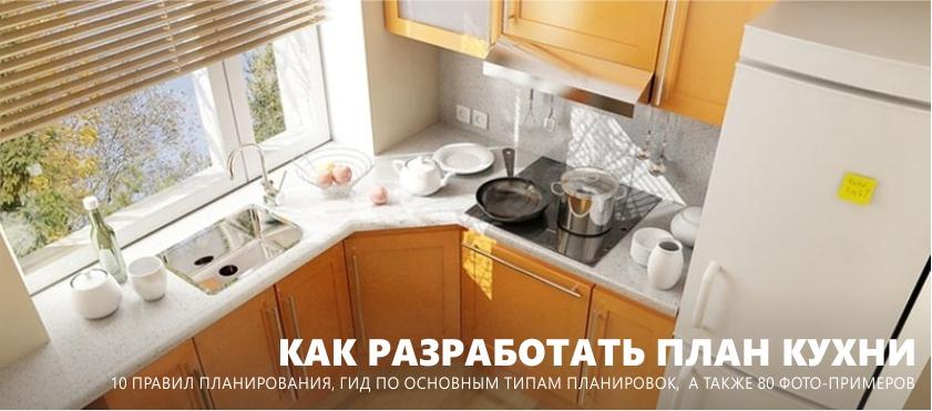 Ako vytvoriť kuchynský plán