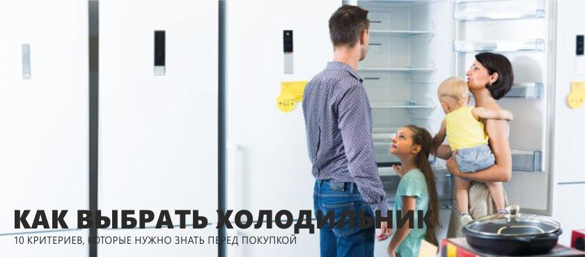Jak si vybrat chladničku