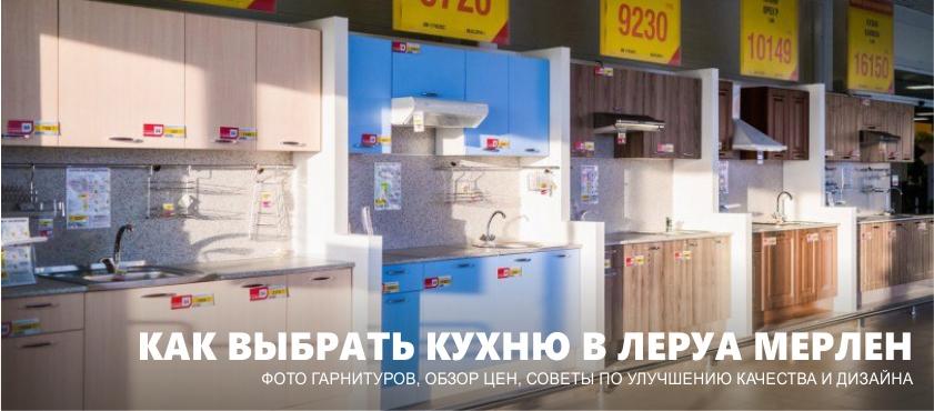 Kuchyně Leroy Merlin