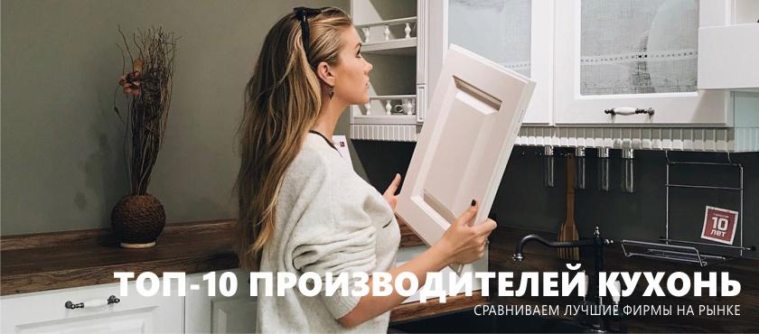 En iyi mutfak üreticilerinin değerlendirmesi