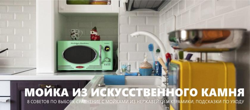 ซิงค์ทำจากหินเทียมในห้องครัว