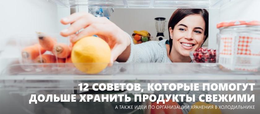 Sådan opbevares frugt i køleskabet