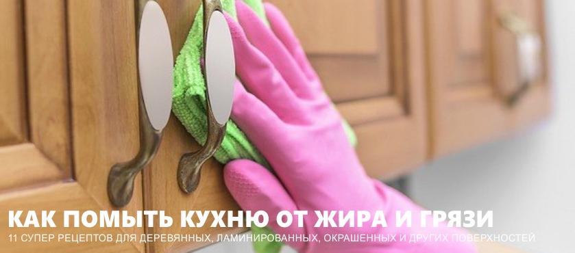 איך לשטוף את המטבח מן השומן