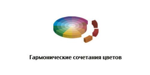Combinação harmoniosa de cores