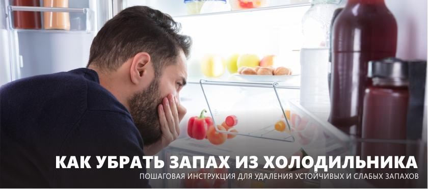 Odeur dans le frigo