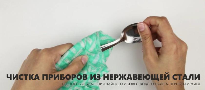 ทำความสะอาดส้อมและช้อน