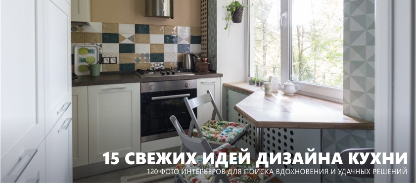 การออกแบบห้องครัวและรูปถ่าย