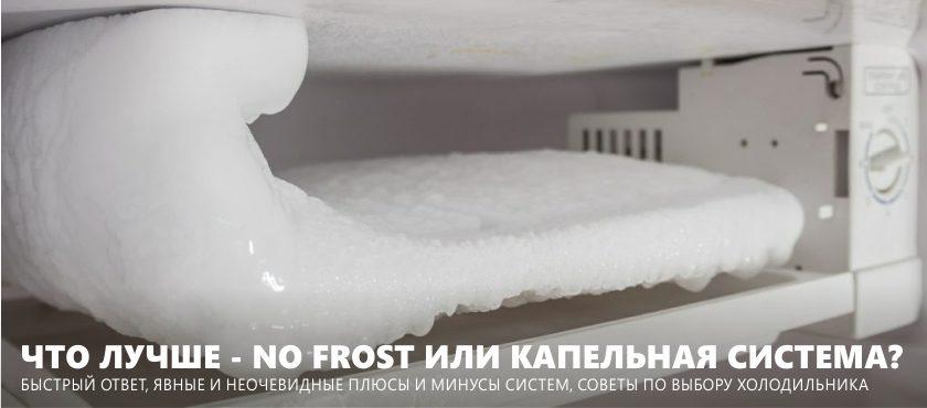 Aucun système de gel ou d'égouttement